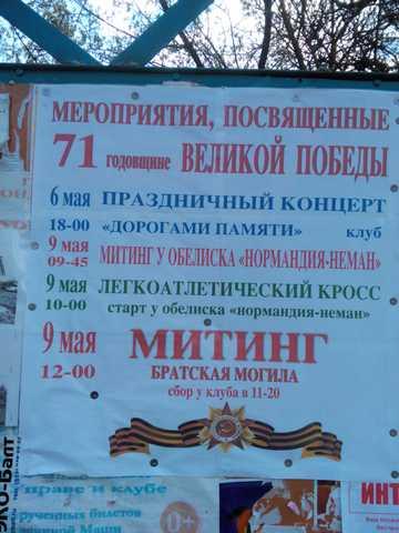 71 годовщина Великой Победы