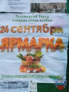 в Полотняном Заводе Ярмарка 24  сентября 2016 года