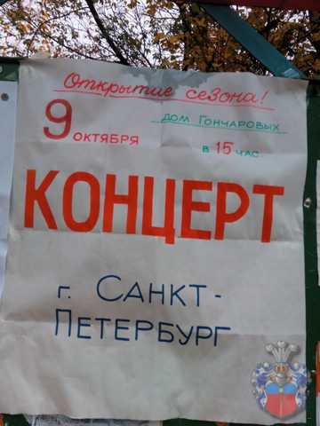 Концерт в доме Гончаровых 9 октября 2016