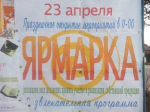 Ярмарка в Полотняном Заводе